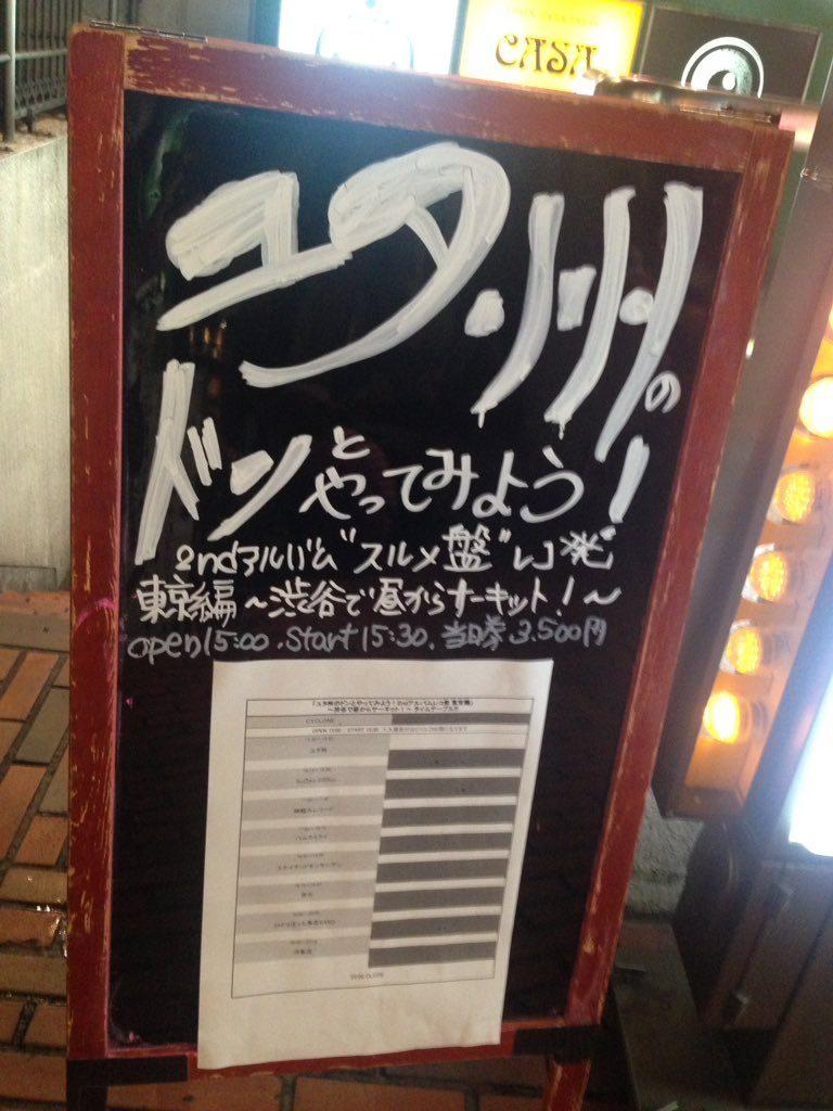 「ユタ州のドンとやってみよう!2ndアルバムレコ発 東京編~渋谷で昼からサーキット!~」