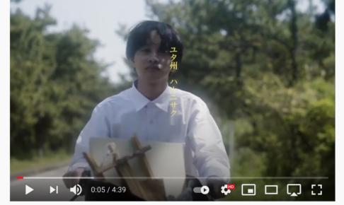 「ハルニサク」Youtube再生ページのスクリーンショット
